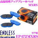 ENDLESS エンドレス EP472MXRS スポーツブレーキパッド セラミックカーボンメタル MXRS 【サーキット走行対応セミメタパッド!MX72よりも高温域での効きを維持 トヨタ 86/スバル BRZ等】