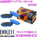ENDLESS エンドレス MXRS386472 スポーツブレーキパッド セラミックカーボンメタル MXRS 【サーキット走行対応セミメタパッド!MX72よりも...