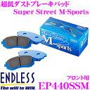 【本商品エントリーでポイント5倍!!】ENDLESS エンドレス EP440SSM スポーツブレーキパッド Super Street M-Sports (SSM) 【超低ダストながら高い初期制動性能を発揮するノンアスベストパッド! レクサス IS等】