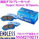 ENDLESS エンドレス SSM270271 スポーツブレーキパッド Super Street M-Sports (SSM) 【超低ダストながら高い初期制動性...