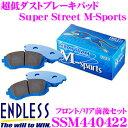 【本商品エントリーでポイント7倍!!】ENDLESS エンドレス SSM440422 スポーツブレーキパッド Super Street M-Sports (SSM) 【超低ダストながら高い初期制動性能を発揮するノンアスベストパッド! レクサス IS一台分セット】
