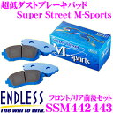 ENDLESS エンドレス SSM442443 スポーツブレーキパッド Super Street M-Sports (SSM) 【超低ダストながら高い初期制動性能を発揮するノンアスベストパッド トヨタ 20系ヴェルファイア一台分セット】