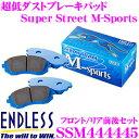 ENDLESS エンドレス SSM444445 スポーツブレーキパッド Super Street M-Sports (SSM) 【超低ダストながら高い初期制動性能を発揮するノンアスベストパッド! 三菱 コルトラリーアートversionR一台分セット】