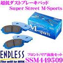 ENDLESS エンドレス SSM449509 スポーツブレーキパッド Super Street M-Sports (SSM) 【超低ダストながら高い初期制動性能を発揮するノンアスベストパッド! トヨタ ノア/ヴォクシー等】