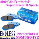 ENDLESS エンドレス SSM386472 スポーツブレーキパッド Super Street M-Sports (SSM) 【超低ダストながら高い初期制動性...