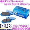 【本商品エントリーでポイント7倍!】ENDLESS エンドレス SSM400408 スポーツブレーキパッド Super Street M-S...