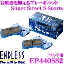 【本商品エントリーでポイント5倍!!】ENDLESS エンドレス EP440SS2 スポーツブレーキパッド Super Street S-Sports SSS 【高い初期制動性能と低ダスト&鳴きを抑えた高バランスノンアスベストパッド! レクサス IS等】