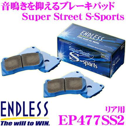 ENDLESS エンドレス EP477SS2 スポーツブレーキパッド Super Street S-Sports SSS 【高い初期制動性能と低ダスト&鳴きを抑えた高バランスノンアスベストパッド! トヨタ ヴェルファイア/アルファード等】