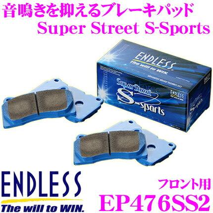 ENDLESS エンドレス EP476SS2 スポーツブレーキパッド Super Street S-Sports SSS 【高い初期制動性能と低ダスト&鳴きを抑えた高バランスノンアスベストパッド! トヨタ プリウス等】