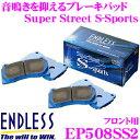 【4/23-28はP2倍】ENDLESS エンドレス EP508SS2 スポーツブレーキパッド Super Street S-Sports SSS 【高い初期制動性能と低ダスト 鳴きを抑えた高バランスノンアスベストパッド マツダ ロードスター等】
