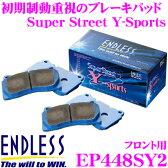 ENDLESS エンドレス EP448SY2 スポーツブレーキパッド Super Street Y-Sports (SSY) 【初期制動とコントロール性に優れたノンアスベストパッドのエントリーモデル! トヨタ 200系 ハイエース/レジアスエース等】