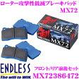 ENDLESS エンドレス MX72386472 スポーツブレーキパッド セラミックカーボンメタル 究極制御 MX72 【ペダルタッチの良いセミメタパッド!ローター攻撃性の低減を実現 トヨタ 86(ZN6)一台分セット】
