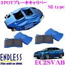 【ブレーキweek開催中♪】ENDLESS エンドレス EC2SVAB スバル VAB WRX STI用(リア)専用 S2 ブレーキキャリパーキット 【ブレーキローター316×20 ブレーキパッド選択可 対応ホイール17inch以上】