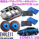 【ブレーキweek開催中♪】ENDLESS エンドレス EDMXVAB RacingMONO6 ブレーキキャリパーキット スバル VAB WRX STI(フロント)用 システムインチアップキット 【ブレーキローター径370×34mm ブレーキパッド選択可 対応ホイール18inch以上】