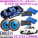 エンドレス EC3XLL880K ダイハツ L880K コペン(フロント)用 Super micro6 ライト ブレーキキャリパーシステムインチアップキット ブレーキローター径280×15mm パッド選択可 対応ホイール15inch以上