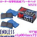 ENDLESS Ewig エンドレス エーヴィヒ EIP004MX72 MX72 輸入車用スポーツブレーキパッド