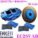 エンドレス EC2SVAB スバル VAB WRX STI用(リア)専用 S2 ブレーキキャリパーキット ブレーキローター316×20 1PCS パッド選択可 対応ホイール17inch以上