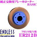 【本商品エントリーでポイント7倍!!】ENDLESS エンドレス ER212B BASICブレーキローター(ブレーキディスク) 純正交換用スリットレス1ピースローター 【トヨタ AE86 カローラレビン/スプリンタートレノ 等対応】