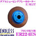 ENDLESS エンドレス ER224ES E SLITブレーキローター(ブレーキディスク) 【独自のEスリットが高い制動力を発揮!】 【トヨタ SW20(2型...