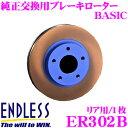 ENDLESS エンドレス ER302B BASICブレーキローター(ブレーキディスク) 純正交換用スリットレス1ピースローター 【マツダ FC3S/FC3C RX-7 等対応】