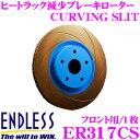 【4/23-28はP2倍】ENDLESS エンドレス ER317CS CURVING SLIT ブレーキローター(ブレーキディスク) 【ブレーキパッドの能力を引き出すカーヴィングスリット】 【マツダ NCEC ロードスター 等対応】