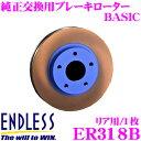 【4/23-28はP2倍】ENDLESS エンドレス ER318B BASICブレーキローター(ブレーキディスク) 純正交換用スリットレス1ピースローター 【マツダ NCEC ロードスター 等対応】
