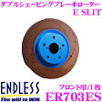 ENDLESS エンドレス ER703ES E SLITブレーキローター(ブレーキディスク) 【独自のEスリットが高い制動力を発揮!】 【スバル GC8セダン インプレッサ/トヨタ ZN6 86 等対応】