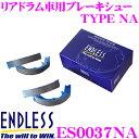 ENDLESS エンドレス ES0037NAブレーキシュー リアドラム車用ブレーキシュー TYPE NA 【純正よりも効きをUP! ダイハツ L880K コペン 等】