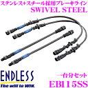 ENDLESS エンドレス EB115SS 日産 スカイライン(DR30/HR30)用フロント/リアセット 高性能ステンレスメッシュブレーキライン(ブレーキホース) SWIVEL STEEL スイベル スチール