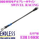 ENDLESS еиеєе╔еье╣ EB116RR ╞№╗║ е╣еледещедеє(HR31) ▒жеъев═╤ ╣т└н╟╜е╣е╞еєеье╣есе├е╖ехе╓еьб╝енещедеєб╩е╓еьб╝ене█б╝е╣б╦ SWIVEL RACING е╣еде┘еы еьб╝е╖еєе░