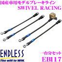 ENDLESS エンドレス EB117日産 フェアレディZ(Z31) 用フロント/リアセット高性能ステンレスメッシュブレーキライン(ブレーキホース)SWIVEL RACING スイベル レーシング