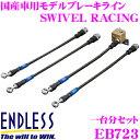 【ブレーキweek開催中♪】ENDLESS エンドレス EB723 スバル WRX STI(VAB) 用フロント/リアセット 高性能ステンレスメッシュブレーキライン(ブレーキホース) SWIVEL RACING スイベル レーシング