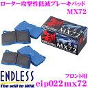 ENDLESS Ewig エンドレス エーヴィヒ EIP022MX72 MX72 輸入車用スポーツブレーキパッド