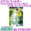 MICRO 日本マイクロフィルター工業 RCFF873W エアコンフィルター ゼオライトWプラス 消臭 抗菌スプレー付き スバル GK系 インプレッサG4 / GT系 インプレッサXV / GT系 インプレッサスポーツ用 純正品番:X7288FL010