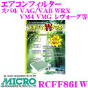 MICRO 日本マイクロフィルター工業 RCFF861W エアコンフィルター ゼオライトWプラス 消臭 抗菌スプレー付き スバル VAG VAB WRX / VM4 VMG レヴォーグ等 純正品番:SAA3330005 / X7288FG000 / X7288FG010