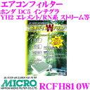MICRO 日本マイクロフィルター工業 RCFH810W エ...