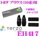 TERZO テルッツオ EH417 トヨタ 50系 プリウス...
