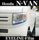 楽天クレールオンラインショップROAD☆STAR NVAN1-BL4 アイラインフィルム(ブルー) ホンダ N-VAN (H30.7〜現在)用(+STYLE FUN除く)