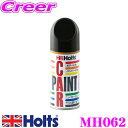 Holts ホルツ MH062 ホンダ車用 フリントブラックM(NH526M) カラーペイント 【ハガレに塗る補修用スプレー塗料!!】