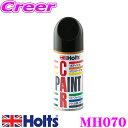 Holts ホルツ MH070 トヨタ車用 ブラック(202) カラーペイント 【ハガレに塗る補修用スプレー塗料!!】