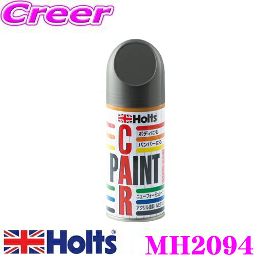 Holts ホルツ MH2094 日産車用 グレ...の商品画像