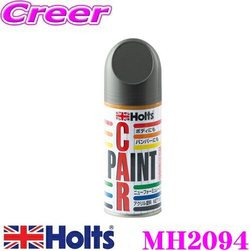 Holts ホルツ MH2094 日産車用 グレーM(KR2) カラーペイント 【ハガレに塗る補修用スプレー塗料!】