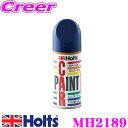 Holts ホルツ MH2189 スズキ車用 スキューバーブルーM (Y29) カラーペイント 【ハガレに塗る補修用スプレー塗料!】