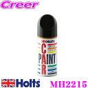 Holts ホルツ MH2215 ホンダ車用 ナイトホークブラックパール(B92P) カラーペイント 【ハガレに塗る補修用スプレー塗料!】
