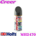 Holts ホルツ MH2470 トヨタ車用 グレーM (1G3) カラーペイント 【ハガレに塗る補修用スプレー塗料!!】