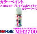 Holts ホルツ MH2700 ホンダ車用 プレミアムホワイトP カラーベース(NH624P) カラーペイント 【ハガレに塗る補修用スプレー塗料!】