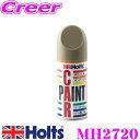 Holts ホルツ MH2720 ホンダ車用 グレースシルバーM(YR526M) カラーペイント 【ハガレに塗る補修用スプレー塗料!】