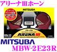 【只今エントリーでポイント5倍&クーポン!】MITSUBA ミツバサンコーワ MBW-2E23R ARENA III アリーナ3電子ホーン