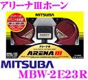 【只今エントリーでポイント+4倍!!】MITSUBA ミツバサンコーワ MBW-2E23R ARENA III アリーナ3電子ホーン