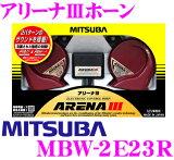 MITSUBA★ミツバサンコーワ ARENA III アリーナ3電子ホーン【メーカー品番:MBW-2E23R】